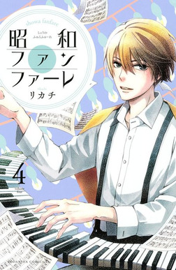 昭和ファンファーレ(4)-電子書籍