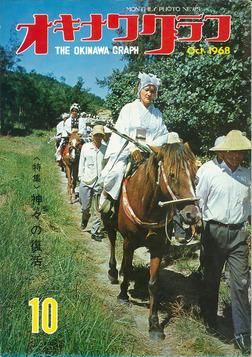 オキナワグラフ 1968年10月号 戦後沖縄の歴史とともに歩み続ける写真誌-電子書籍