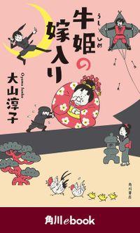 牛姫の嫁入り (角川ebook)