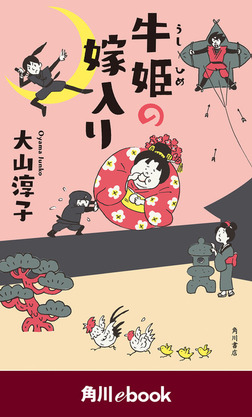 牛姫の嫁入り (角川ebook)-電子書籍