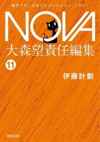 NOVA1【分冊版】屍者の帝国