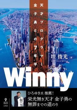 Winny 天才プログラマー金子勇との7年半-電子書籍