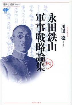 永田鉄山軍事戦略論集-電子書籍