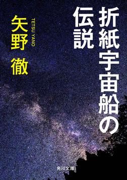 折紙宇宙船の伝説-電子書籍
