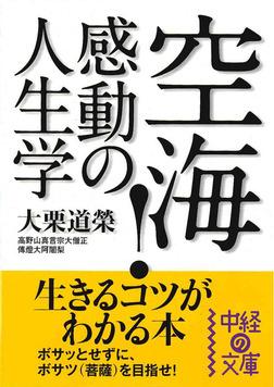 空海!感動の人生学-電子書籍