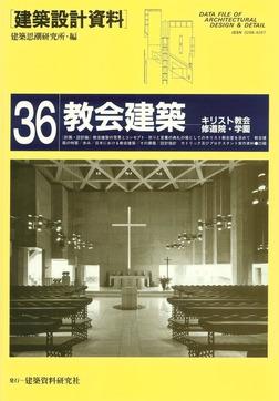 教会建築-電子書籍
