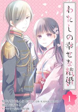 わたしの幸せな結婚【分冊版】 1-電子書籍