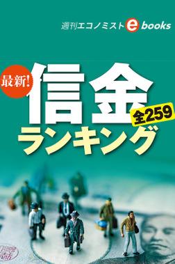 最新!信金ランキング2019(週刊エコノミストeboks)-電子書籍
