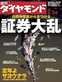 週刊ダイヤモンド 07年2月24日号