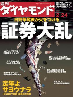 週刊ダイヤモンド 07年2月24日号-電子書籍