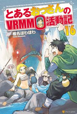 とあるおっさんのVRMMO活動記16-電子書籍