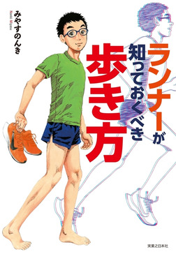 ランナーが知っておくべき歩き方-電子書籍