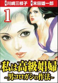 私は高級娼婦 ~男コロガシの作法~(comic RiSky(リスキー))