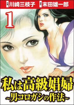 私は高級娼婦 ~男コロガシの作法~ (1)-電子書籍