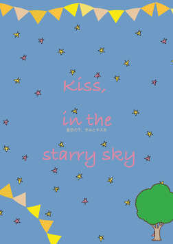 kiss, in the starry sky星空の下、きみとキスを-電子書籍