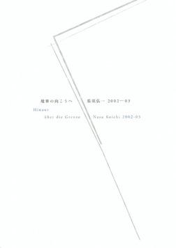 那須弘一画集 境界の向こうへ-電子書籍
