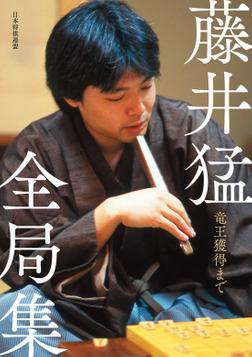 藤井猛全局集 竜王獲得まで-電子書籍