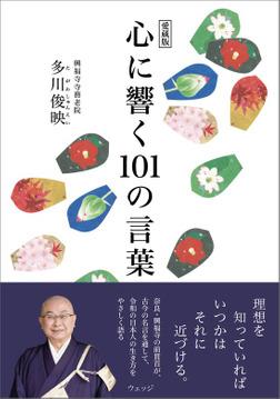愛蔵版 心に響く101の言葉-電子書籍