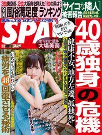 週刊SPA! 2016/11/1号