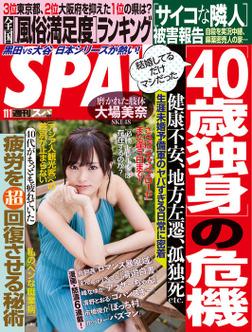週刊SPA! 2016/11/1号-電子書籍