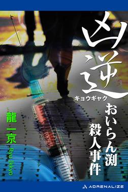 凶逆 おいらん渕殺人事件-電子書籍