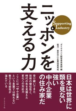 ニッポンを支える力―――Supporting Industry-電子書籍