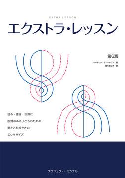 エクストラ・レッスン 読み・書き・計算に困難のある子どものための動きとお絵かきのエクササイズ-電子書籍