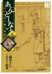 あんどーなつ 江戸和菓子職人物語【期間限定 無料お試し版】