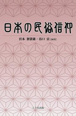日本の民俗信仰-電子書籍