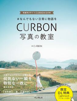 #なんでもない日常に物語を CURBON 写真の教室-電子書籍
