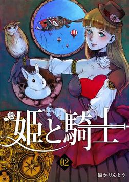 姫と騎士(2)-電子書籍