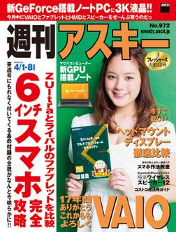週刊アスキー 2014年 4/1-8合併号-電子書籍