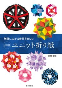 無限に広がる世界を楽しむ 詳細 ユニット折り紙
