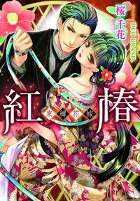 紅椿 束縛花嫁