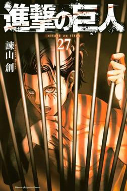 進撃の巨人(27)-電子書籍