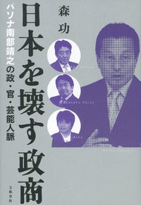 日本を壊す政商 パソナ南部靖之の政・官・芸能人脈(文春e-book)