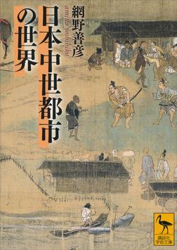 日本中世都市の世界-電子書籍