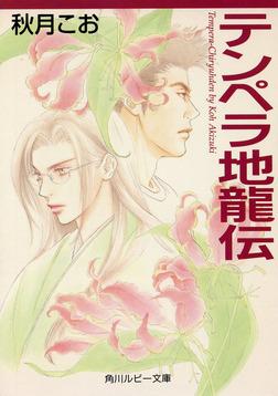 テンペラ地龍伝-電子書籍