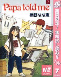 Papa told me【期間限定無料】 7