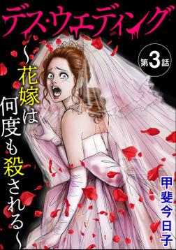 デス・ウエディング ~花嫁は何度も殺される~(分冊版) 【第3話】-電子書籍