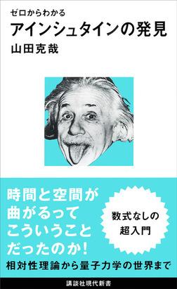 ゼロからわかる アインシュタインの発見-電子書籍
