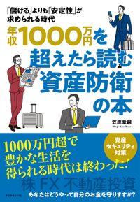 年収1000万円を超えたら読む資産防衛の本(ダイヤモンド社)