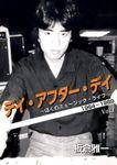 デイ・アフター・デイ 〜ぼくのミュージック・ライフ〜 1964-1989 Vol 1