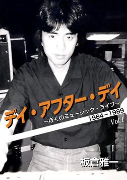 デイ・アフター・デイ 〜ぼくのミュージック・ライフ〜 1964-1989 Vol 1-電子書籍