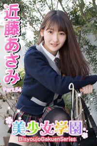 美少女学園 近藤あさみ Part.54