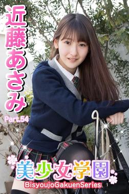 美少女学園 近藤あさみ Part.54-電子書籍
