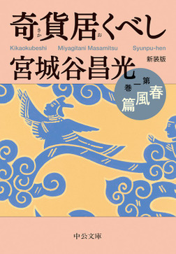 新装版 奇貨居くべし(一) 春風篇-電子書籍