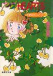 天使のカノン(集英社コバルト文庫)