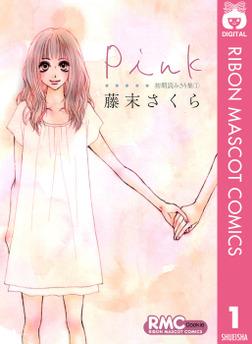 Pink 初期読みきり集 1-電子書籍