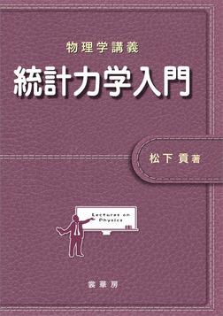 物理学講義 統計力学入門-電子書籍
